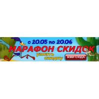 Акция Марафон скидок