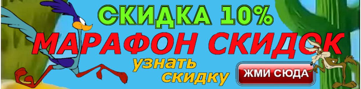 скидка4