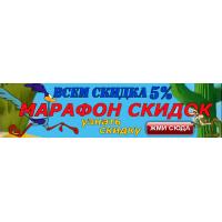 ВСЕМ СКИДКА 5%