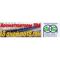 Ароматизаторы TPA (TFA) по 18 грн.
