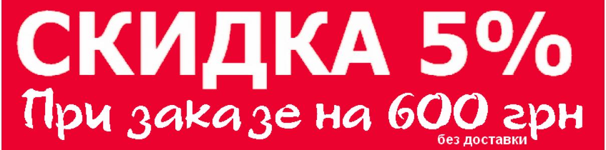 скидка1